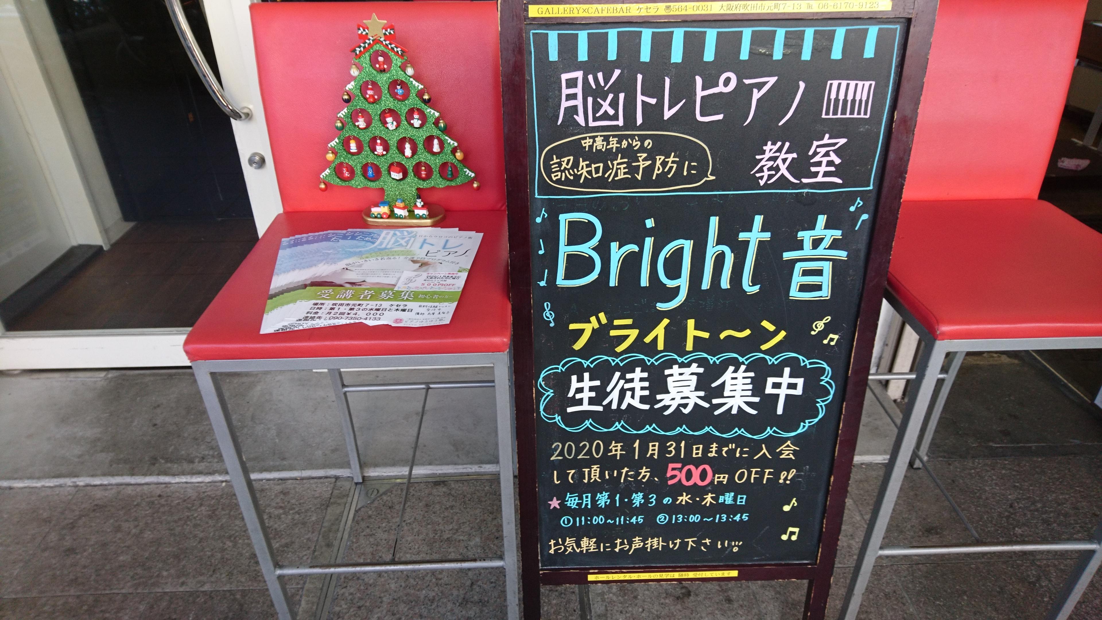 クリスマス発表会in吹田市ケセラ